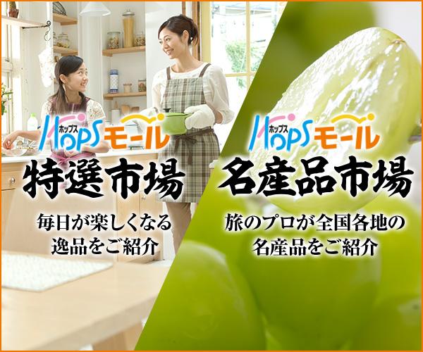 阪急交通社グループの「ホップスモール」