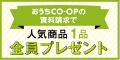 ☆おうちコープ(神奈川・静岡・山梨限定)☆