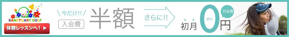 【サンクチュアリゴルフ 】東京・川越インドア
