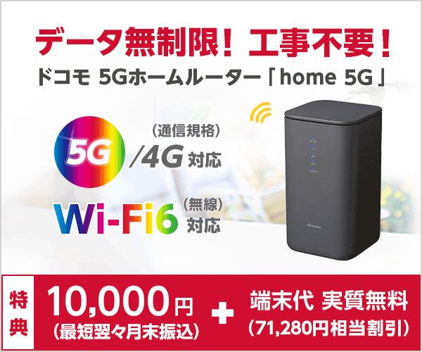 5Gに対応した最新型ホームルーター「ドコモ home 5G」