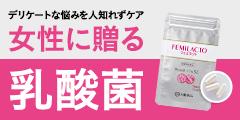 大鵬薬品の乳酸菌サプリ【フェミラクト 7日分】
