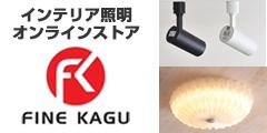 照明・インテリア家具【Fine kagu】