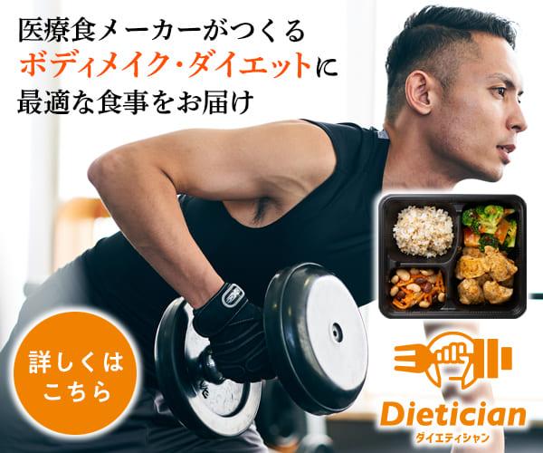 電子レンジで温めるだけで、ダイエット・ボディメイク専用宅配食